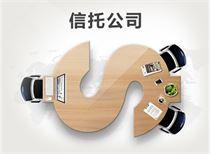 陕国投持股市值474亿信托业第一 投资连续失利