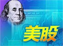 美国股市周五全线高开 道琼斯指数涨逾百点