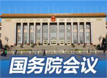 国务院要求减税降费落实到位 确保现有社保征收措施稳定。